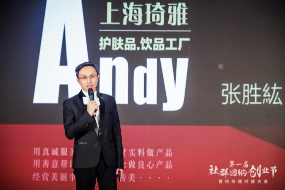 上海琦雅总经理Andy《上海琦雅如何优化供应链管理》