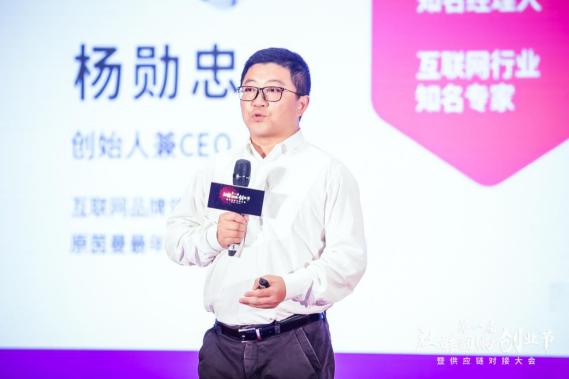 美咕网创始人杨勋忠《如何通过平台赋能驱动社群裂变》
