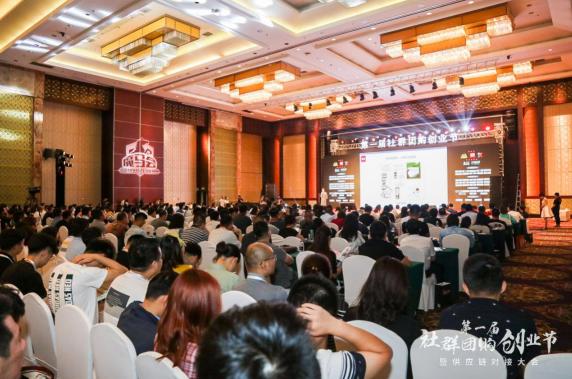 第一届社群团购创业节暨供应链对接大会