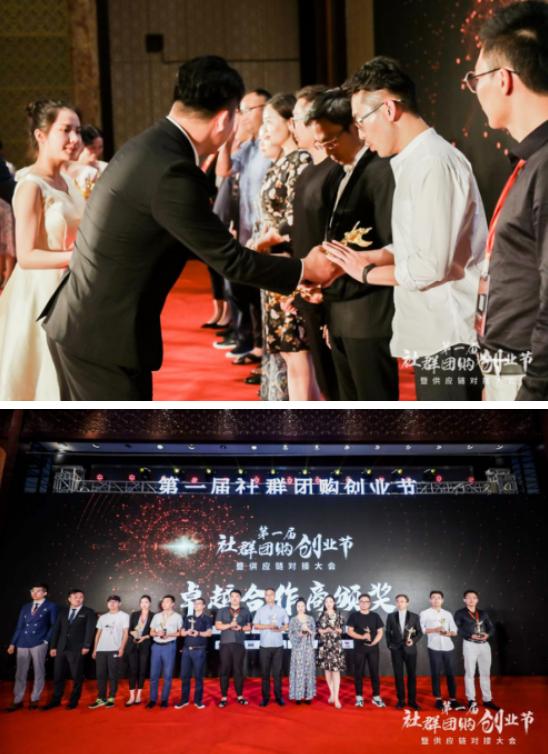 第一届社群团购创业节暨供应链对接大会卓越合作商颁奖环节