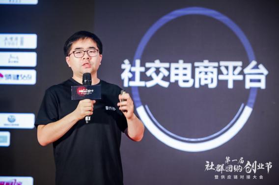 每日一团创始人、楚楚推CEO赵正启《社群团购的机遇与挑战》