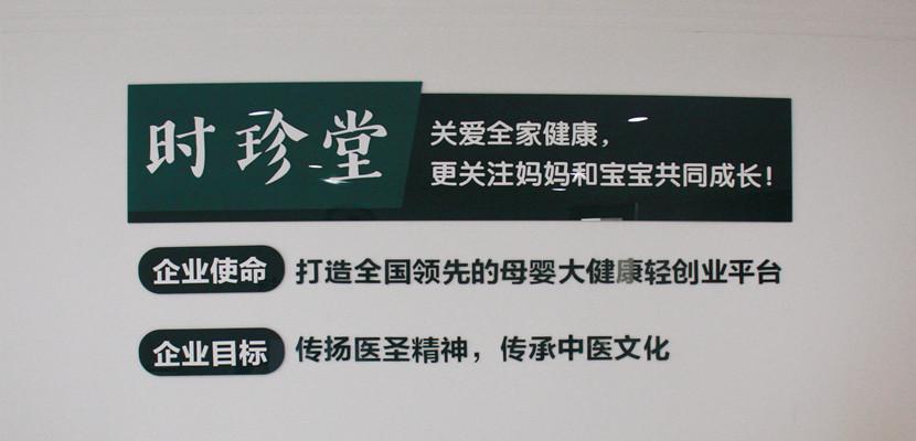 吉林省时珍堂医药科技有限公司关爱全家健康更专注宝宝与妈妈共同成长