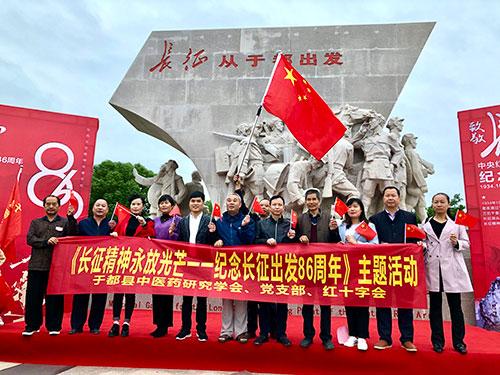 于都县中医药研究学会积极参与纪念长征出发86周年主题活动