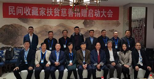 东方华夏文化遗产保护中心慈善捐赠拍卖会启动大会在京举行