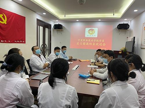 北京康迈医院举行宁夏职业技术学院学员实习圆满结束欢送会