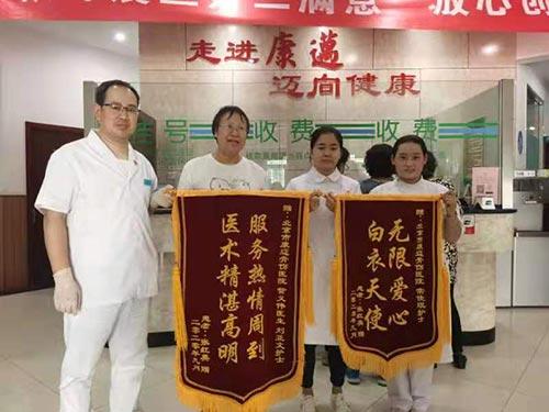 北京康迈医院2020年十二月构建和谐医患医院群众表扬见证瞬间