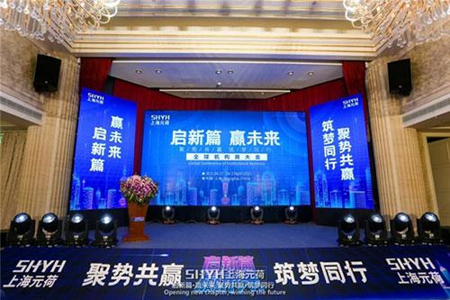 """上海元荷科技全国机构商大会暨""""健联体""""启动仪式盛大召开"""