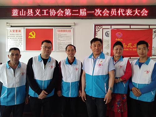 谢文淦担任湖南永州蓝山县义工协会第二届名誉会长