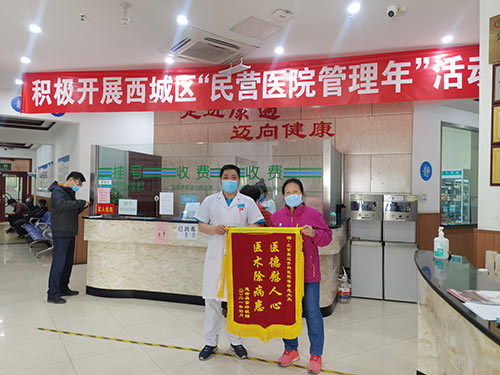 北京西城区康迈医院获赞:医德慰人心,医术除病患