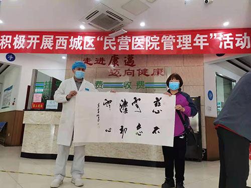 左奇伟教授评北京康迈医院:慈云法雨,不忘初心