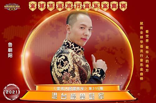 鲁朝阳歌曲《爱我人民爱我军》荣登全球华语流行音乐金曲榜冠军