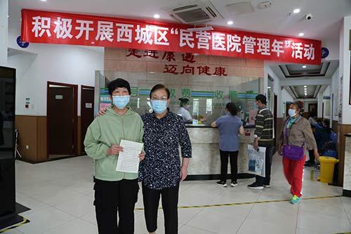 北京康迈医院和谐医患关系盛夏六月收到...