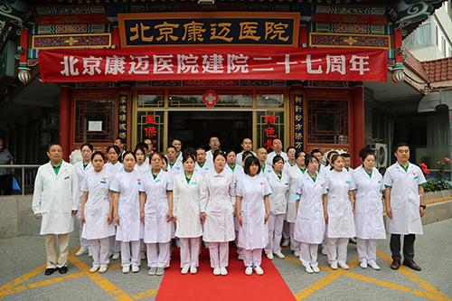 共筑辉煌健康梦 618北京康迈医院迎来27周年庆典