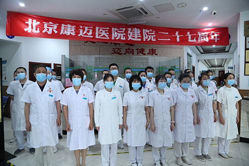 北京西城区康迈医院党支部讲党史唱红歌喜迎七一