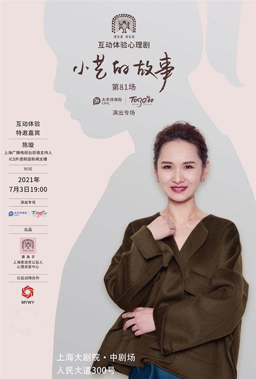互动体验心理剧《小艺的故事》第81场在上海大剧院暖心上演